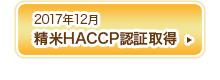 2017年12月に精米HACCP認証取得しました
