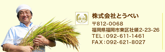 東福岡米穀協同組合093-611-1461